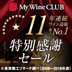 11年連続ワイン通販売上No.1特別感謝セール