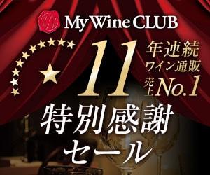 ワイン通販11年連続No.1特別感謝企画
