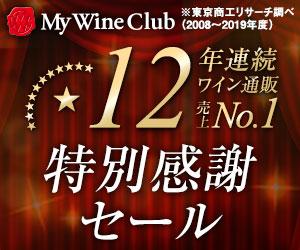 12年連続No.1セール