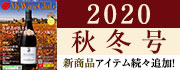 2020年秋冬号カタログ