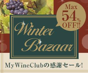 冬の感謝セール