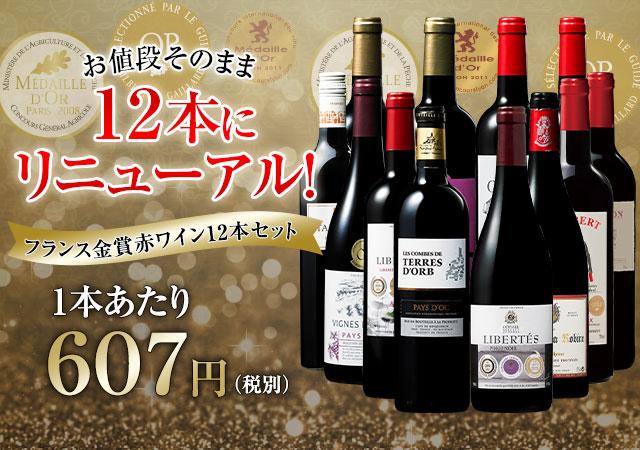 6冠金賞・ボルドー入り!フランス金賞赤ワイン12本セット 第53弾