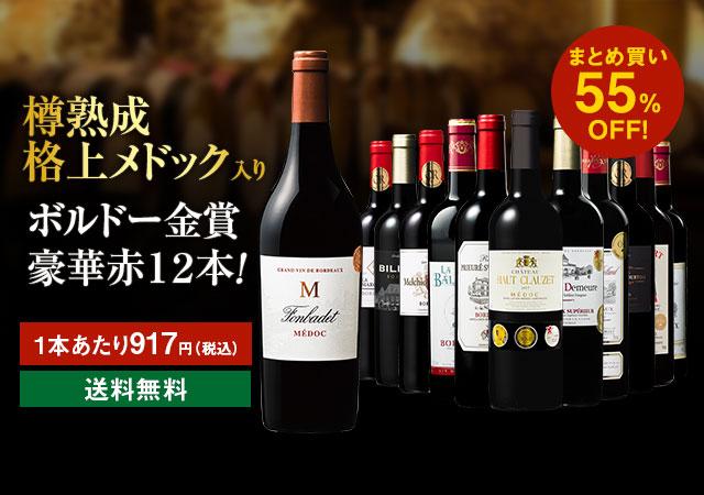 格上メドック&トリプル金賞入り!ボルドー金賞赤ワイン12本セット 第19弾