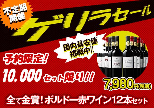 【予約受注】ボルドー金賞赤ワイン12本セット