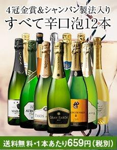 【53%OFF】ストッパー付!4冠金賞&シャンパン製法入り!世界の選りすぐり辛口スパークリング12本セット第6弾