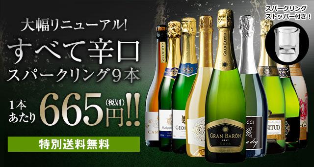 【特別送料無料】【ストッパー付】金賞&高評価&シャンパン製法入り!世界の辛口スパークリング9本 4弾