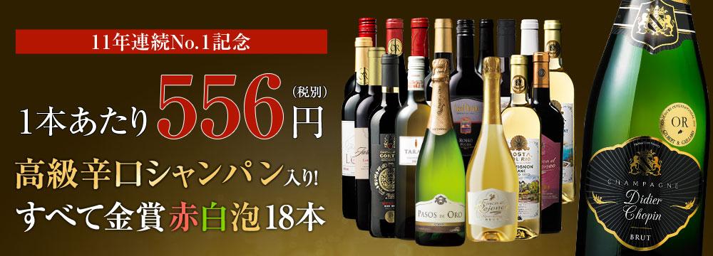 【65%OFF】高級辛口シャンパン入り!世界の金賞赤白泡18本セット 第8弾
