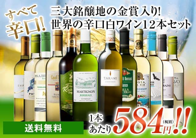 【49%OFF】三大銘醸地の金賞入り!世界の辛口白ワイン12本セット