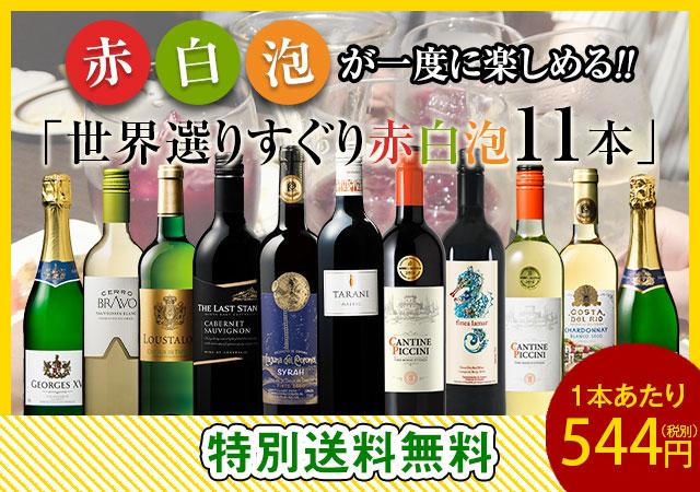 【特別送料無料】3大銘醸地入り!世界の赤・白・スパークリングワイン飲み比べ11本セット26弾