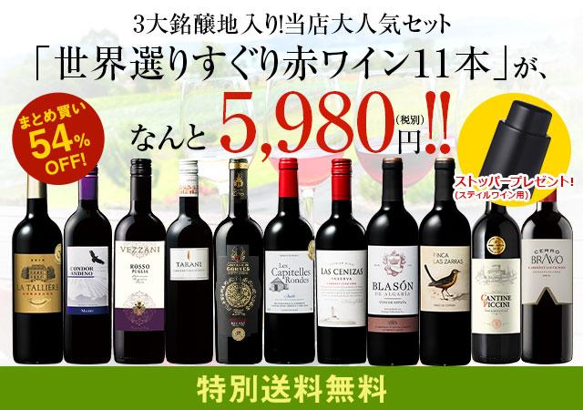 【特別送料無料】3大銘醸地入り!世界選りすぐり赤ワイン11本セット 第115弾