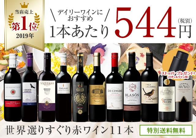 【特別送料無料】3大銘醸地入り!世界選りすぐり赤ワイン11本セット 第120弾