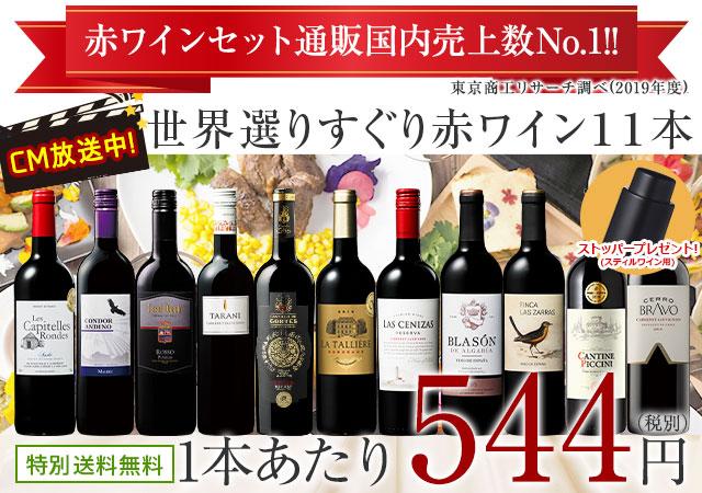 【特別送料無料】3大銘醸地入り!世界選りすぐり赤ワイン11本セット 第122弾