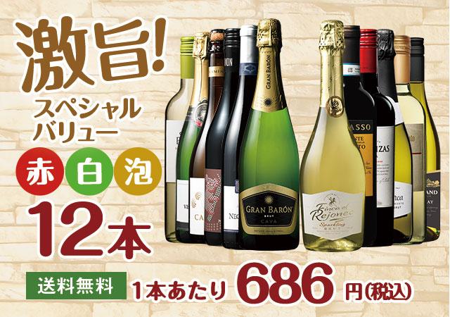 【56%OFF】激旨スペシャルバリューワイン赤白泡12本セット