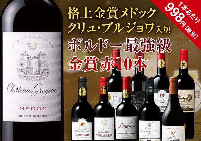 【50%OFF】5金賞&格上アペラシオン&当たり年入り!ボルドー最強級金賞赤ワイン10本セット