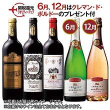 ボルドー金賞ワイン3本年間コース 第12弾【ソムリエ、スタッフが毎月3本厳選】