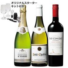 美味しく飲んで、楽しく学べる!ワイン入門講座 3回コース 第2弾 12月開始