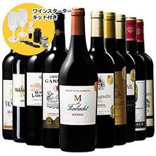ボルドー金賞受賞赤ワイン10本セット&ワイングッズ5点セット 第40弾