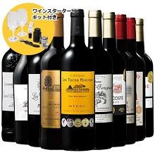 ボルドー金賞赤ワイン10本セット&ワイングッズ5点セット 第42弾