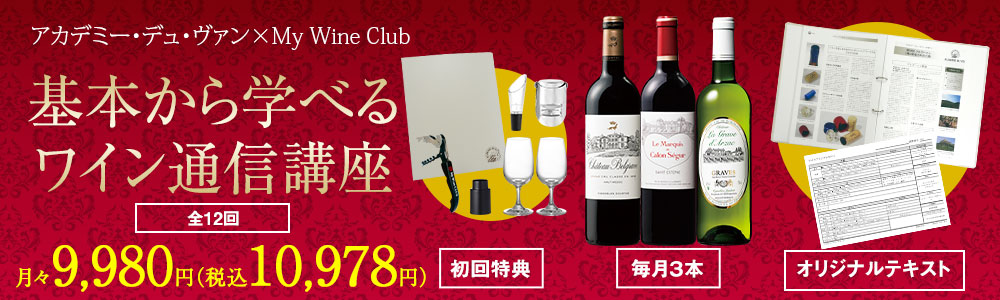 My Wine CLUB×アカデミー・デュ・ヴァン ワイン好きからワイン通へ基本から学べるワイン通信講座