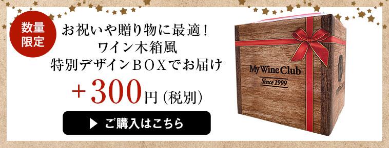 お祝いや贈り物に最適!ワイン木箱風特別デザインBOXでお届け/+300円(税別)ご購入はこちら