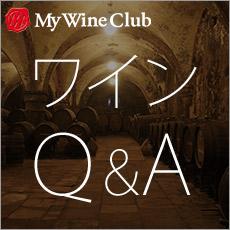 ワイン Q&A