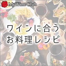 ワインに合うお料理レシピ