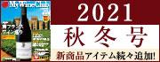 2021年秋冬号カタログ