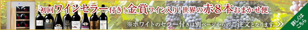 【ホワイト】初回ワインセラー付き!金賞ワイン入り!世界の赤ワイン8本おまかせ便