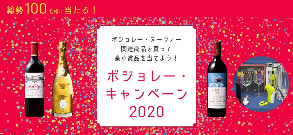 ボジョレー・ヌーヴォー関連商品を買って豪華賞品を当てよう!ボジョレー・キャンペーン2020