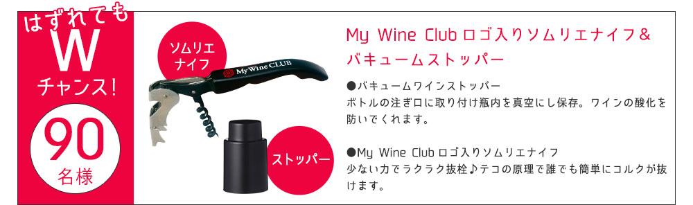 My Wine Clubロゴ入りソムリエナイフ&バキュームストッパー