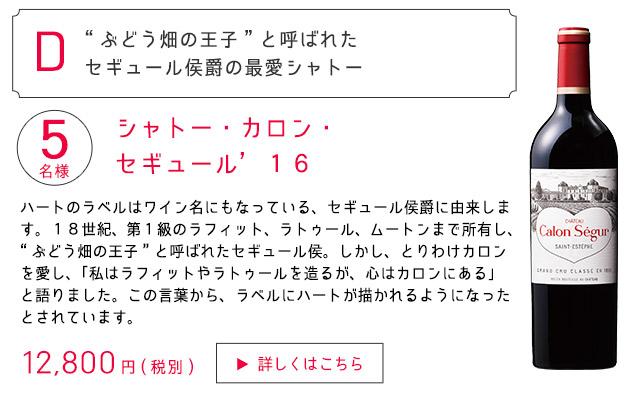シャトー・カロン・セギュール'16 (2016)(ACサンテステフ)(赤・FB)750ml