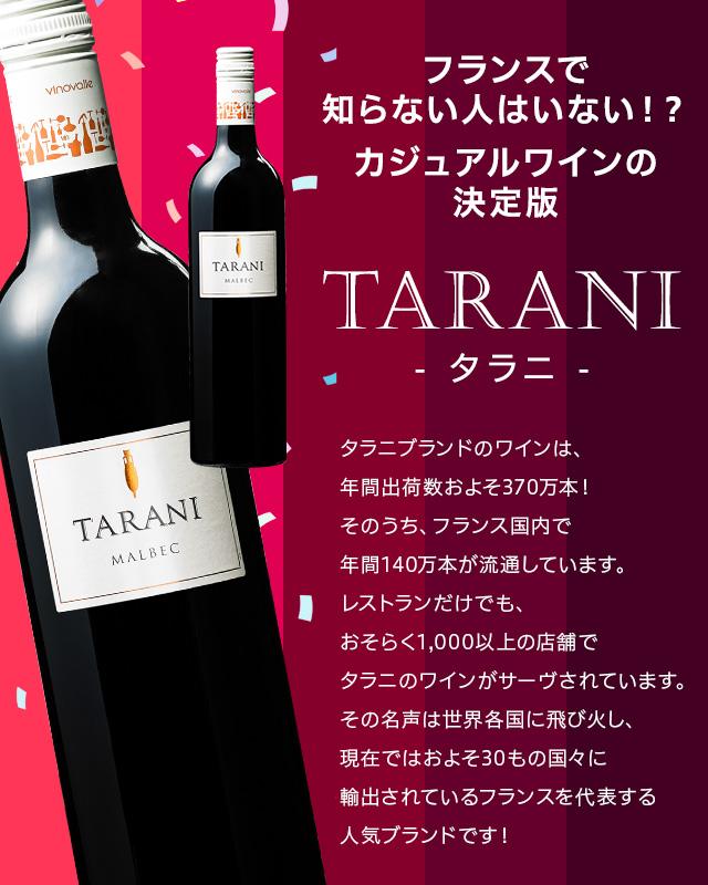 フランス本国のレストラン採用率No.1ワイン「TARANI(タラニ)」
