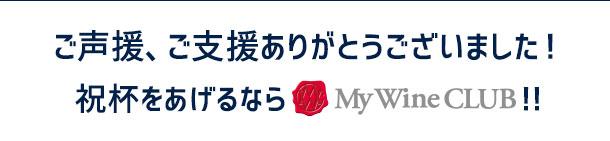 埼玉西武ライオンズ優勝セール
