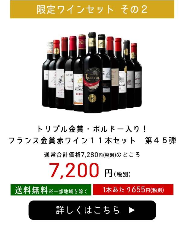 トリプル金賞・ボルドー入り!フランス金賞赤ワイン11本セット 第45弾