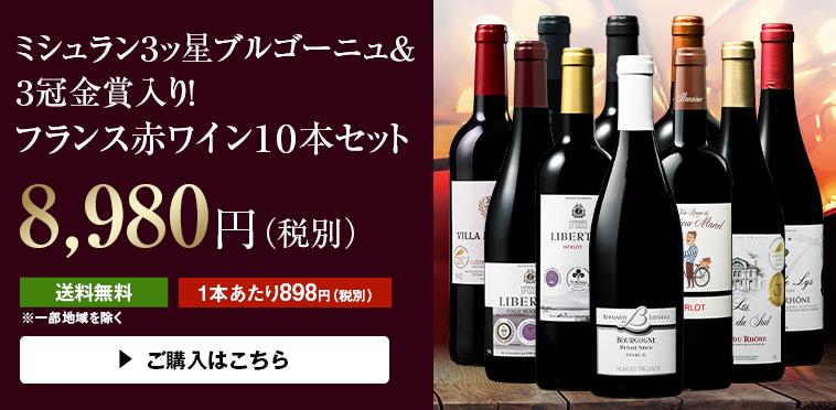 【51%OFF】ミシュラン3ッ星ブルゴーニュ&3冠金賞入り!フランス赤ワイン10本セット