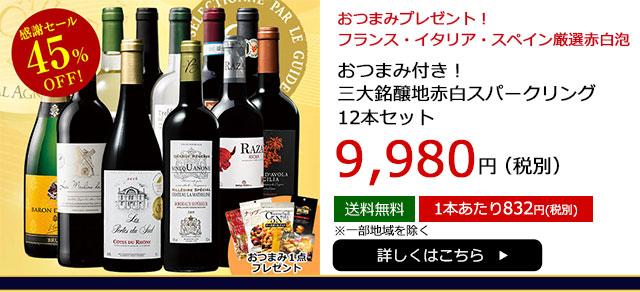 【45%OFF】おつまみ付き!三大銘醸地赤白スパークリング12本セット