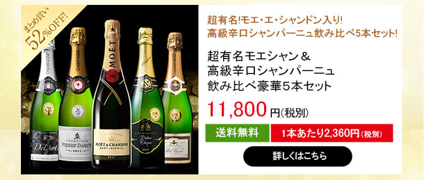【52%OFF】超有名モエシャン&高級辛口シャンパーニュ飲み比べ豪華5本セット