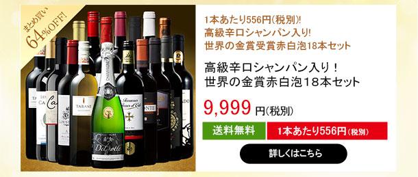 【64%OFF】高級辛口シャンパン入り!世界の金賞赤白泡18本セット