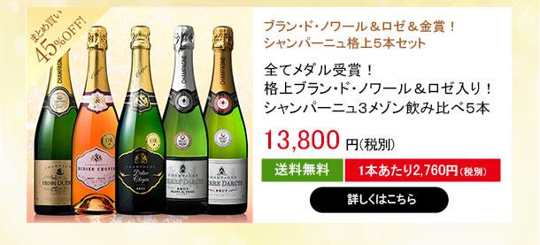 【45%OFF】全てメダル受賞!格上ブラン・ド・ノワール&ロゼ入り!シャンパーニュ3メゾン飲み比べ5本