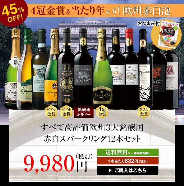 【45%OFF】【おつまみ付き】すべて高評化欧州3大銘醸国赤白スパークリング12本セット