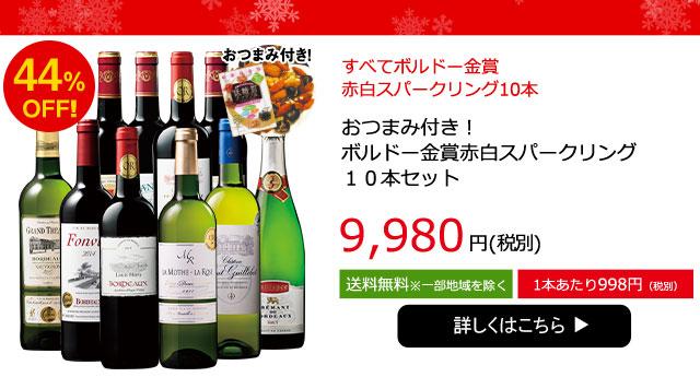 【44%OFF】おつまみ付き!ボル金賞赤白スパークリング10本セット