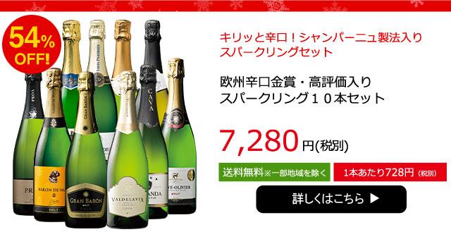 【54%OFF】欧州辛口金賞・高評価入りスパークリング10本セット