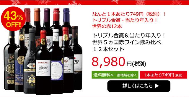 【43%OFF】トリプル金賞&当たり年入り!世界5ヵ国赤ワイン飲み比べ12本セット