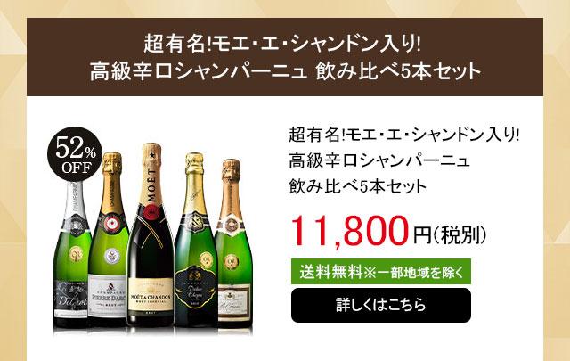 【52%OFF】超有名モエシャン&高級辛口シャンパーニュ飲み比べ豪華5本
