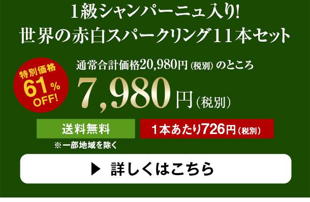 【61%OFF】1級シャンパーニュ入り!世界の赤白スパークリング11本セット