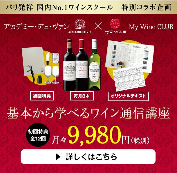 パリ発祥国内No.1ワインスクール特別コラボ企画アカデミー・デュ・ヴァン×My Wine CLUB基本から学べるワイン通信講座