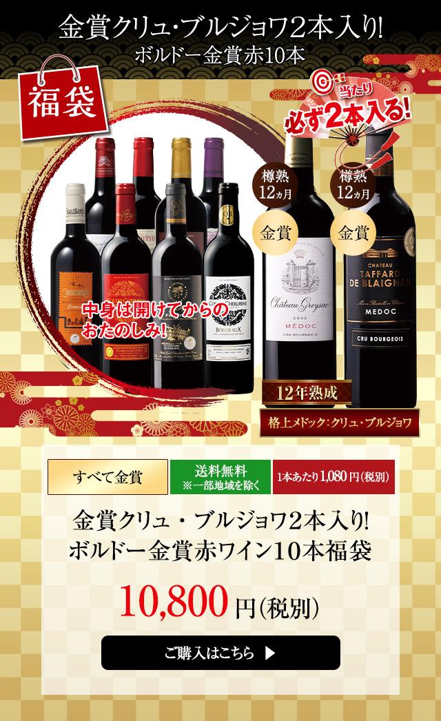 金賞クリュ・ブルジョワ2本入り!ボルドー金賞赤ワイン10本福袋