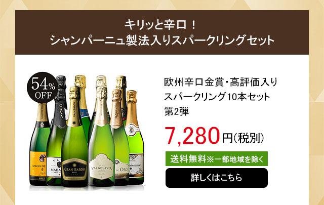 【54%OFF】欧州辛口金賞高評価入スパークリング10本