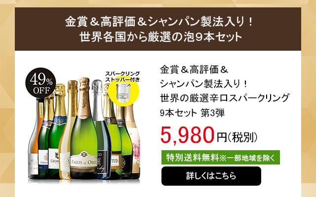 【特別送料無料】【ストッパー付】金賞&高評価&シャンパン製法入り!世界の辛口スパークリング9本セット 第3弾