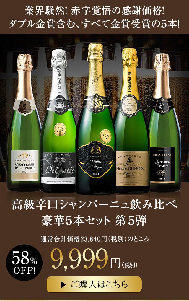 【58%OFF】金賞入り!高級辛口シャンパーニュ飲み比べ豪華5本セット 第5弾